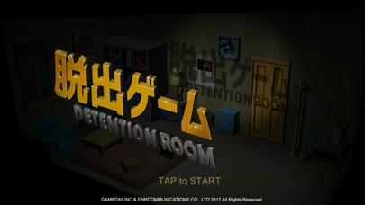脱出ゲーム : ザ・ルーム紹介画像5