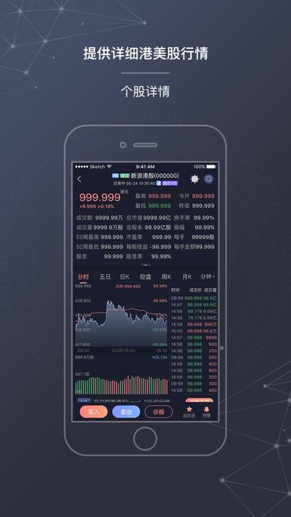 新浪港股-股票、炒股 screenshot-3