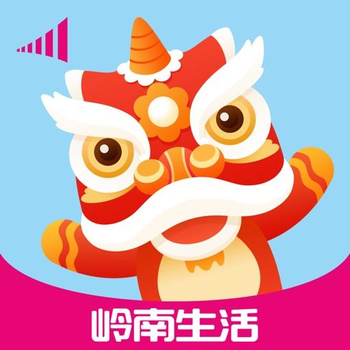 岭南生活app icon图