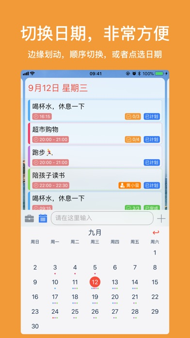 ScheduleMe ScreenShot1