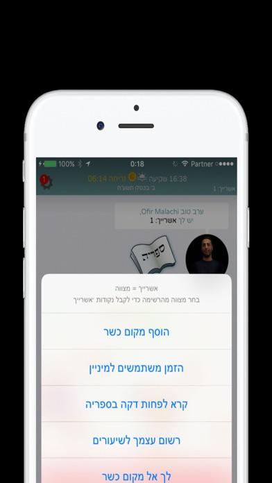 מי לה' אלי Screenshot 3