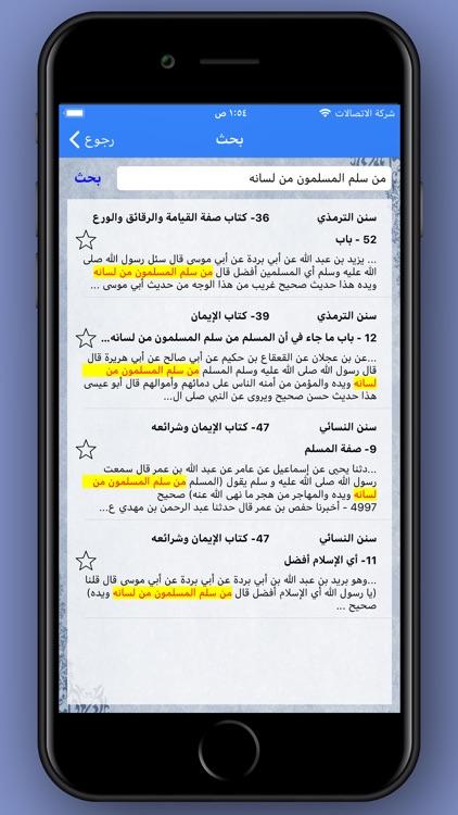 موسوعة الحديث - ترمذي و نسائي screenshot-3