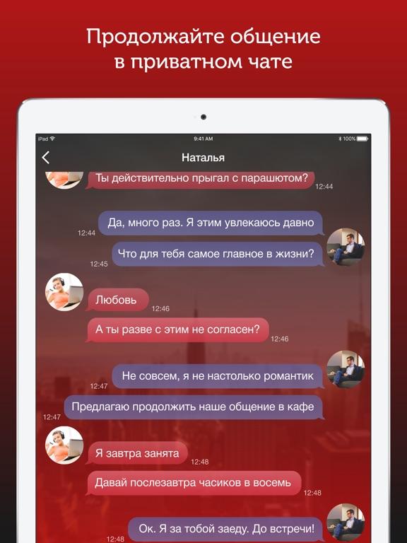 Скачать игру Рандеву - Игра для знакомств