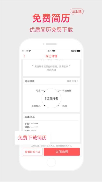中华英才网-招聘求职推荐平台 screenshot-4
