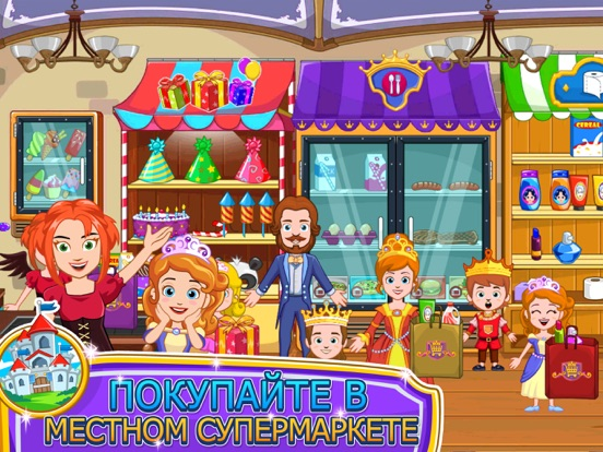 My Little Princess : Stores для iPad