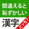 間違えると恥ずかしい漢字クイズ どっち?
