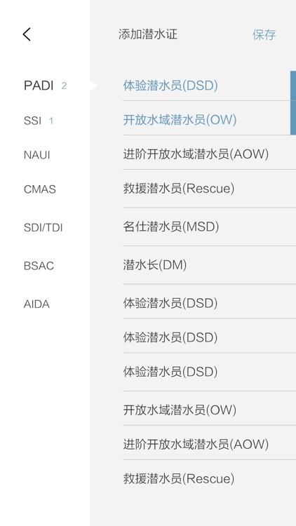 EnBlue Log - 因蓝日志,旅游、潜水专业日志 screenshot-4
