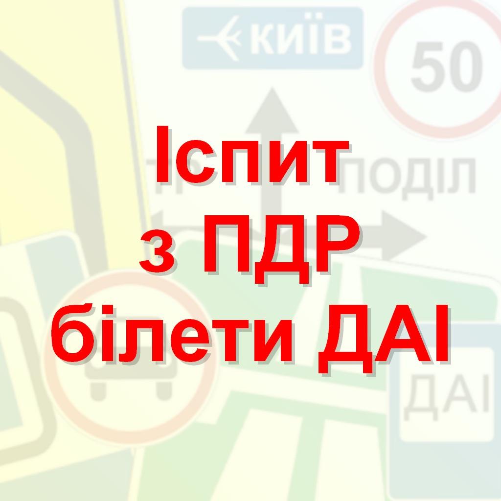 Экзамен по ПДД, ГАИ, МРЭО - Украина 2016