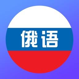 俄语学习-俄语翻译单词会话快速入门教程
