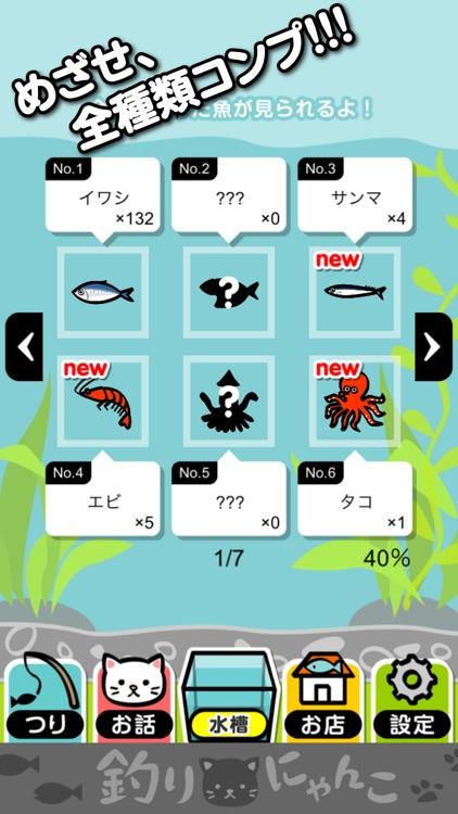 釣りにゃんこ screenshot-4