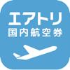エアトリ:格安航空券やホテルの予約・比較