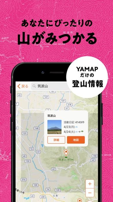 YAMAP(ヤマップ)遭難防止に役立つ登山GPSアプリスクリーンショット