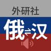 外研社现代俄汉汉俄词典