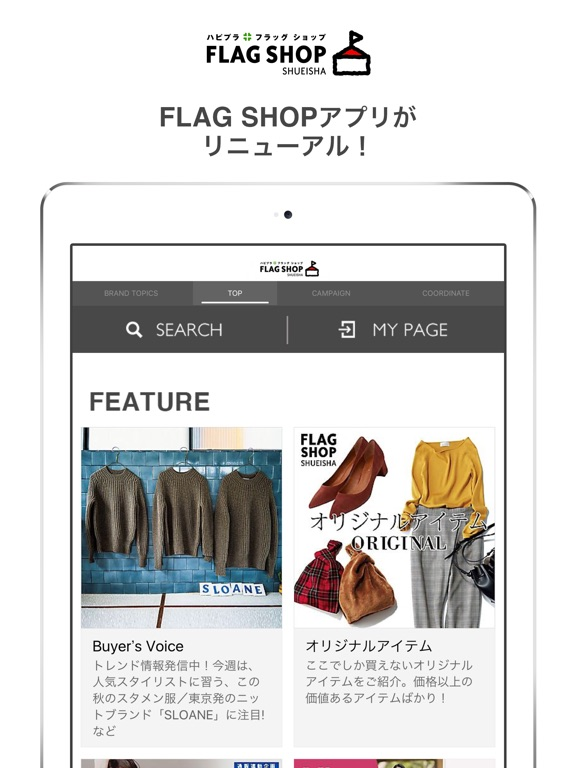 集英社FLAG SHOP-ipad-0