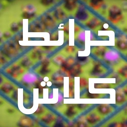 خرائط كلاش - إصدار لعبة كلاش اوف كلانز
