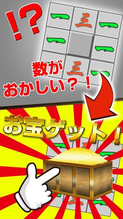 マインスイーパ  in JAPAN 日本クエストゲームアプリ紹介画像1