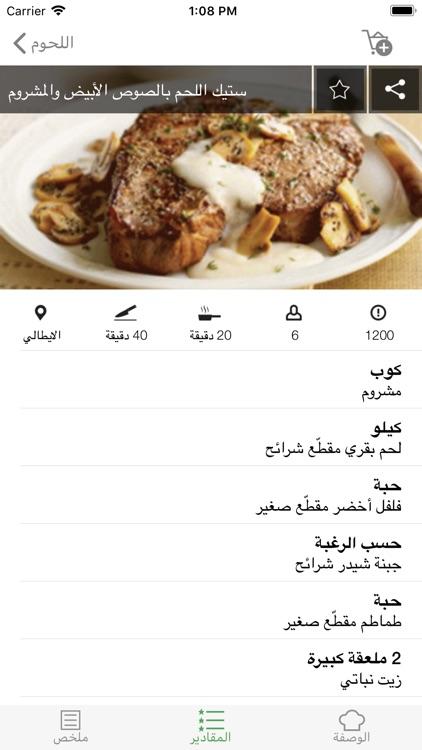 مطبخي - طبخ و اكل و حلويات كيك screenshot-3