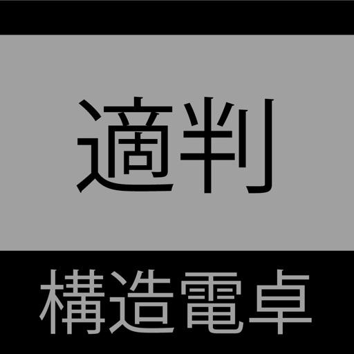 構造電卓 適判チェッカ