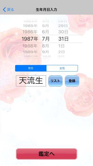 下ヨシ子の「2019年 あなたの流生命」 screenshot1