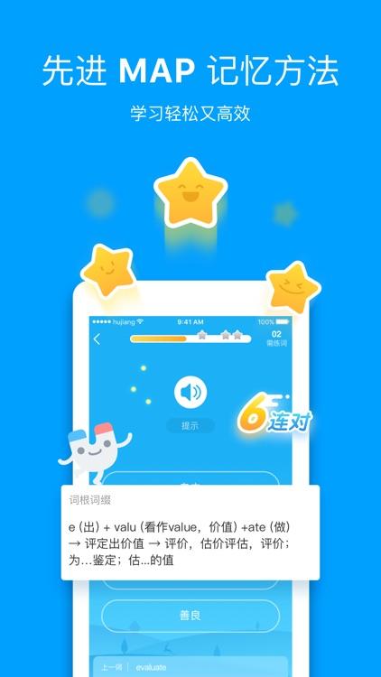 沪江开心词场 screenshot-0