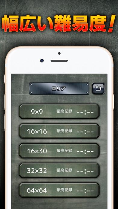 マインスイーパー OMEGA - 暇つぶしアプリ紹介画像2