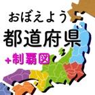 都道府県をおぼえよう!:社会・地理の学習に! icon