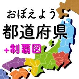 都道府県をおぼえよう!:社会・地理の学習に!