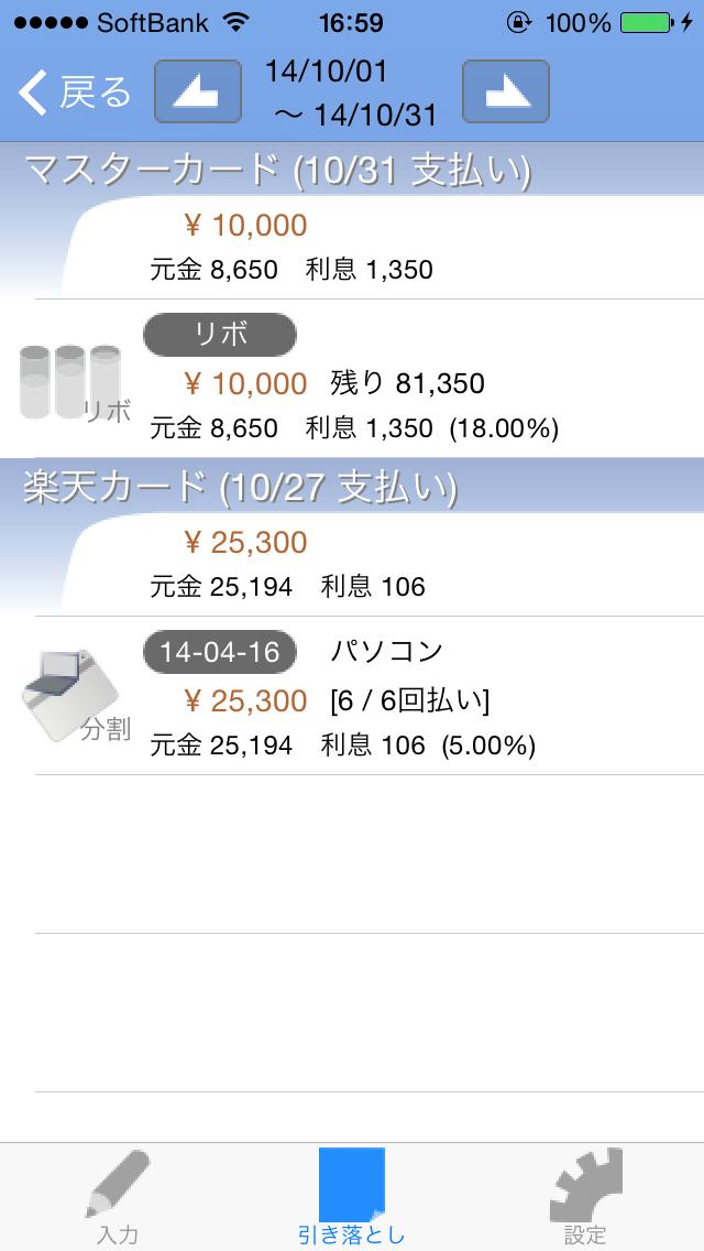 クレジット家計簿 ScreenShot3