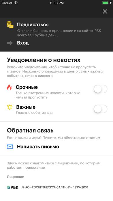 download РБК – новости и курсы валют apps 0