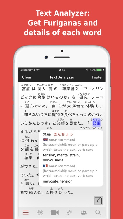 Yomiwa Japanese Dictionary screenshot-5