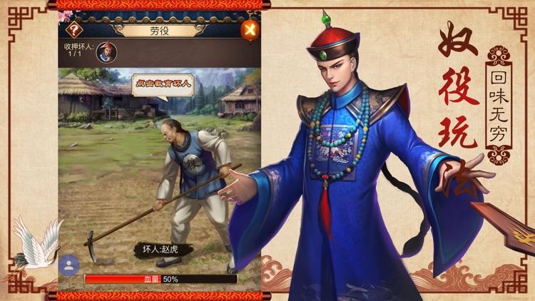 官人干嘛-回到大清当一品官老爷当官养成游戏 screenshot-3