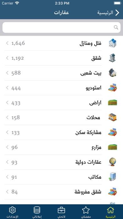 download Mourjan - مرجان