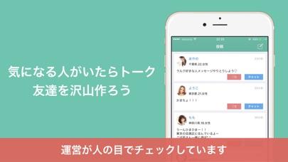 ひまトーク - 暇つぶしチャットアプリのスクリーンショット2