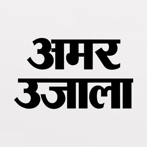 Amar Ujala Hindi News