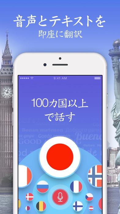 音声翻訳そして辞書オフライン - 外国語翻... screenshot1