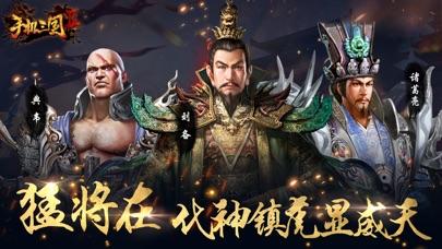 手机三国2 app image