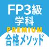 FP3級学科問題集「FP3級合格メソッド」...