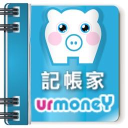 記帳家 UrMoney