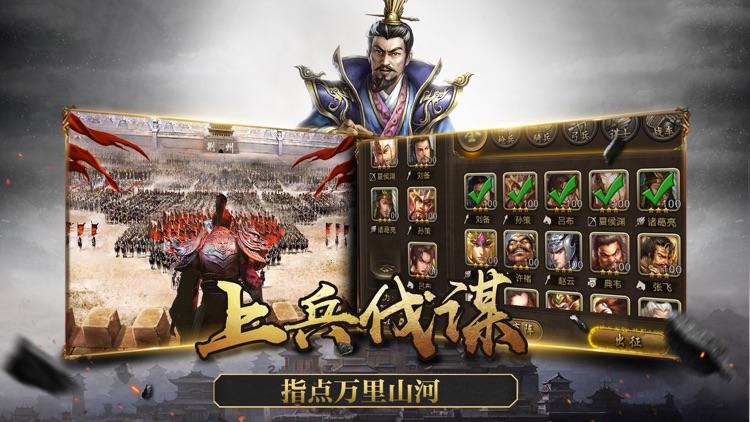 三国江山策 screenshot-3