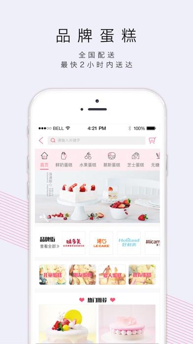 蛋糕叔叔-甜品,面包,甜蜜生活领先品牌 screenshot two