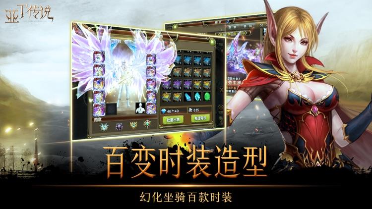 亚丁传说-魔幻冒险MMO手游 screenshot-3