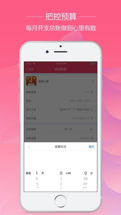 备贷录-专业的手机贷记账app