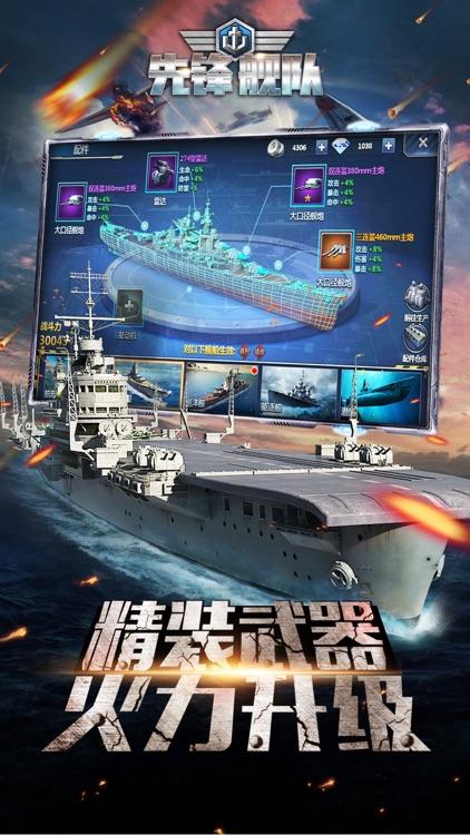 先锋舰队 screenshot-3