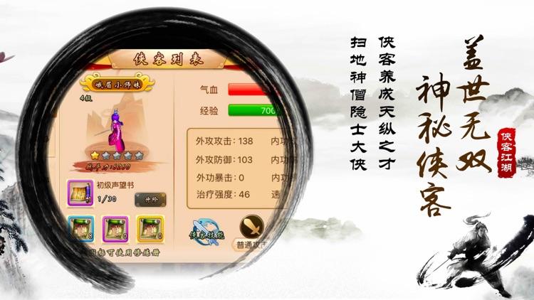 侠客江湖2 screenshot-3