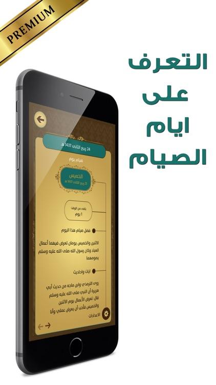 Prayer Now Pro : Azan Prayer Times - مواقيت الصلاة screenshot-3