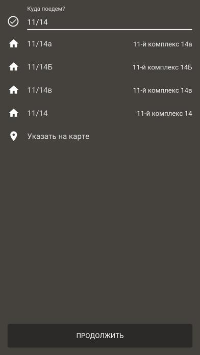 ВТаксиСкриншоты 4