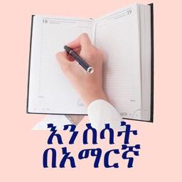 Animals Names in Amharic