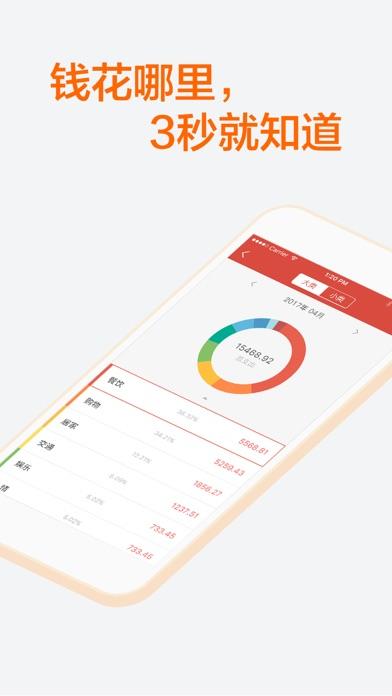挖财记账pro-智能记账软件