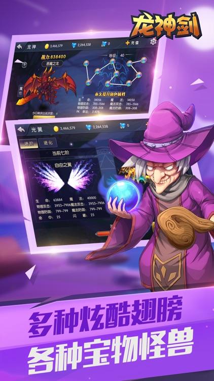 龙神剑—宠物小精灵冒险养成手游 screenshot-3