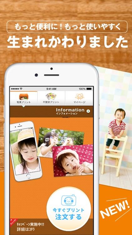 5円プリントーアプリで写真プリント・写真印刷・写真現像ー